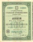 Северное стекольно-промышленное общество   1912 год