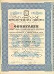 Таганрогское металлургическое общество   1898 год