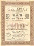 Товарищество ВОССИДЛО и К   1909 год