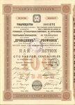 Товарищество русско-французских заводов Резинового,гуттаперчевого и телеграфного производств Проводник  1909 год