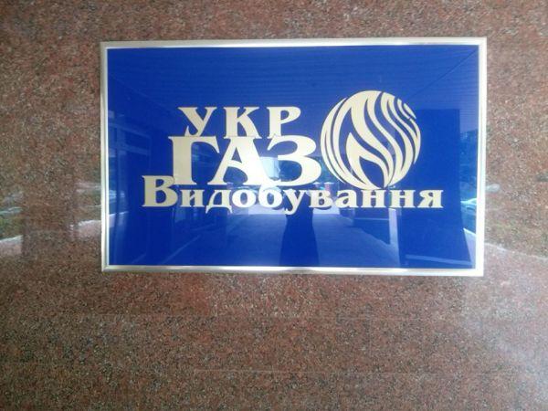 Украинская компания увеличила добычу газа на72 млн кубов