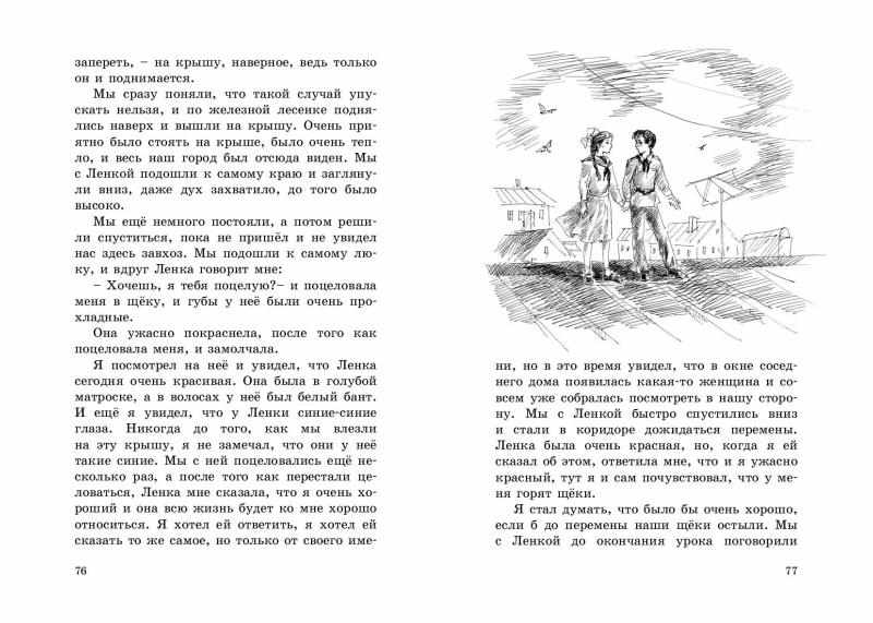 1441_ChVS_Pust_on_ostanetsa_s_nami_144_RL-page-039.jpg