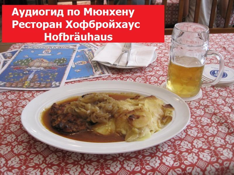 Аудиогид по Мюнхену. Ресторан Хофбройхаус - Hofbräuhaus. На немецком языке