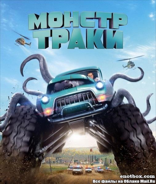 Монстр-траки / Monster Trucks (2016/CAMRip)