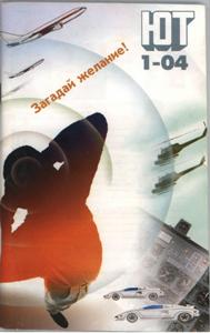 Журнал: Юный техник (ЮТ). - Страница 23 0_1b06c6_df79b14d_orig