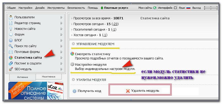юкоз поставить информер статистики счётчик3.jpg