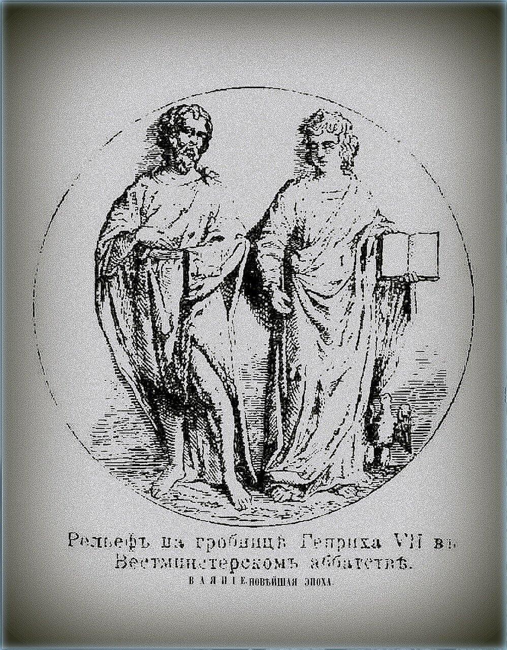 Рельеф на гробнице Генриха седьмого в Вестминстерском аббатстве. Ваяние. Эпоха новейшая. (16 - 19 века) (5).jpg