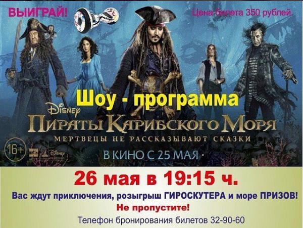шоу-программа Пираты Карибского моря Мертвецы не рассказывают сказки