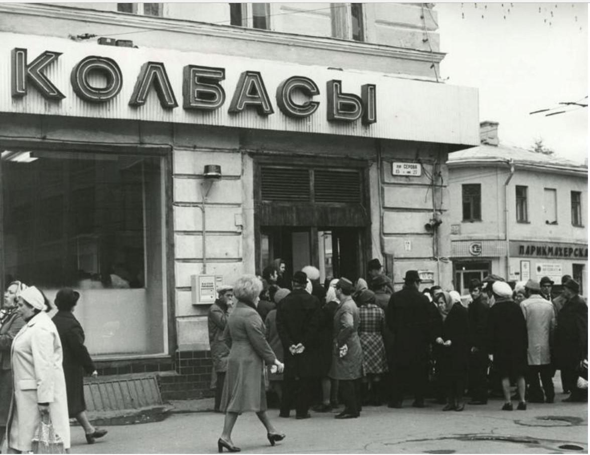 1977. Очередь за колбасой. Москва, Проезд Серова