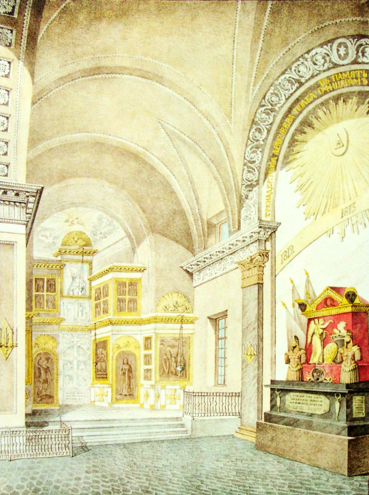 10. Во внутренности Грузинского Собора, вид Алексеевского Придела 1822-го г. Рисовал на камне Я. Никифоров