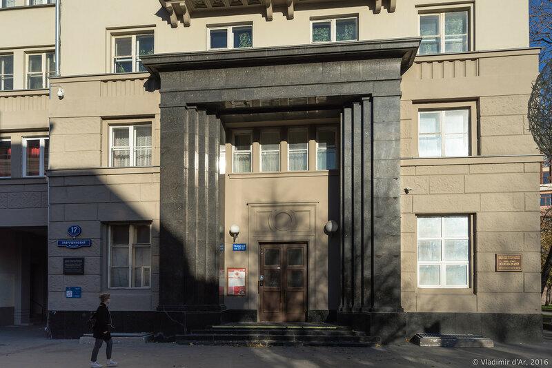 Дом писателей в Лаврушинском переулке 17