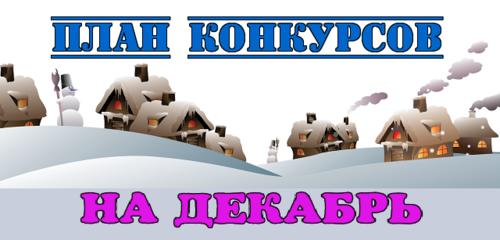 ПЛАН КОНКУРСОВ НА ДЕКАБРЬ 2017 ГОДА