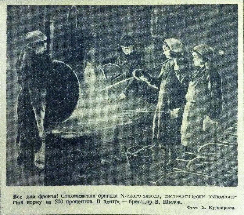 «Правда», 3 ноября 1942 года, советский тыл в ВОВ