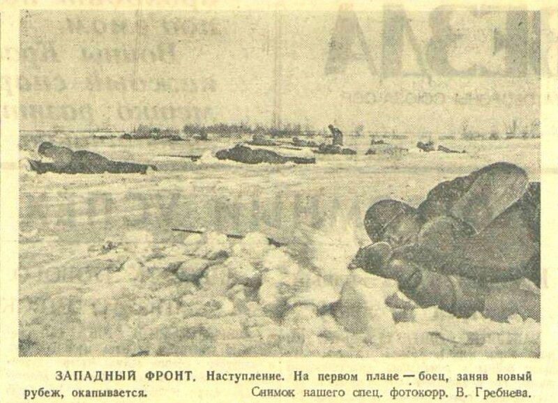 «Красная звезда», 16 апреля 1942 года