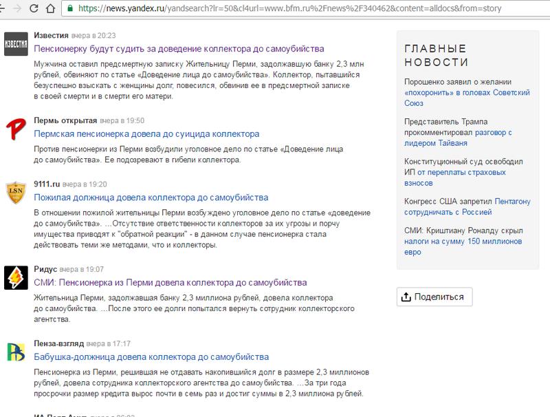 Яндекс Новости пенсионерка довела коллектора до самоубийства Известия и Ридус.png
