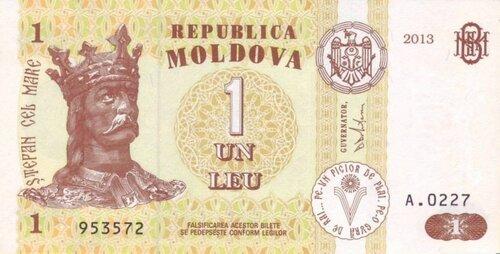 23 года исполнилось молдавскому лею