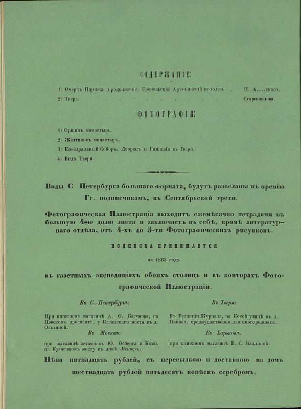 1863 Тверь. № 6. Фотографическая иллюстрация. Июль1а.jpg