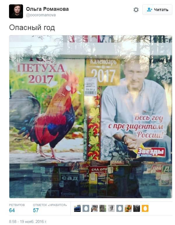 """""""Петушок"""": Сеть взорвало фото календаря с Путиным на 2017 год Петуха"""