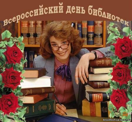 Всероссийский день библиотек! Очаровательный библиотекарь
