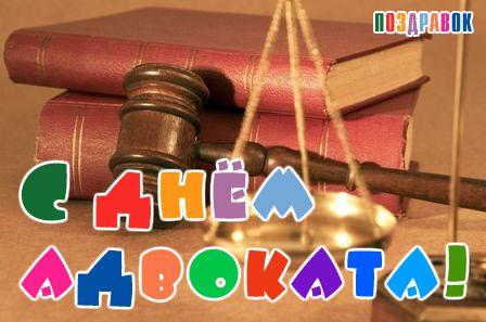 С днем адвоката! Примите поздравления!