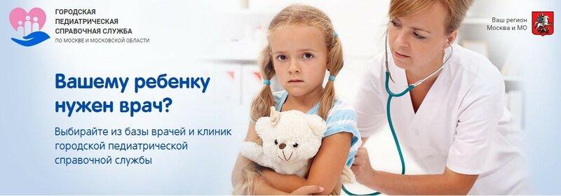 Педиатрическая служба Москвы