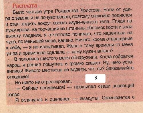 (стр 2-3) отрезок 6