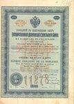 Государственный дворянский земельный банк 100 рублей  1889 год.