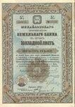 Михайловский дворянский земельный банк 500 рублей 1909 год.