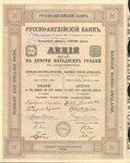 Русско-английский банк 1912 год.