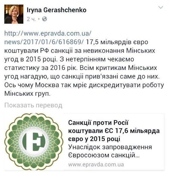 1-ый вице-спикер Рады опозорилась своим постом обущербеРФ отсанкций