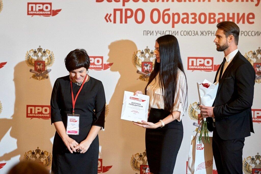 Церемония награждение ПРО Образование - 2016