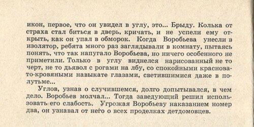 Дети вихря_021.jpg