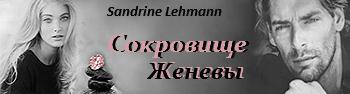 """Сокровище Женевы"" Sandrine Lehmann ) - Роман завершен"