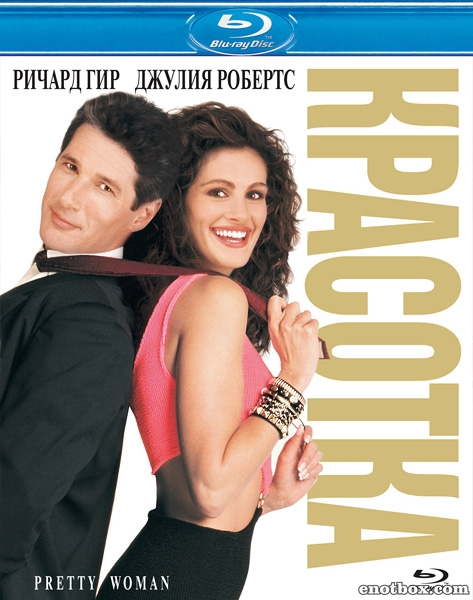 Красотка / Pretty Woman (1990/BDRip/HDRip)