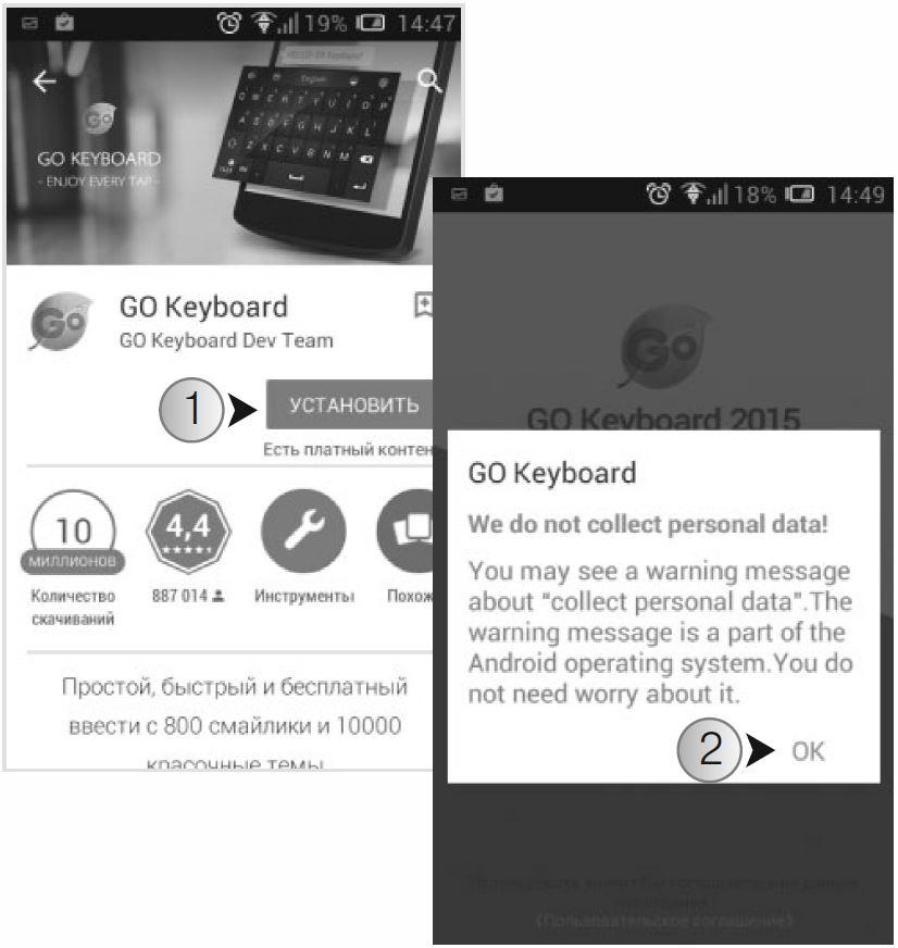 Установите приложение Go Keyboard