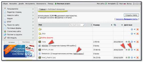 юкоз корень это файловый менеджер2.jpg