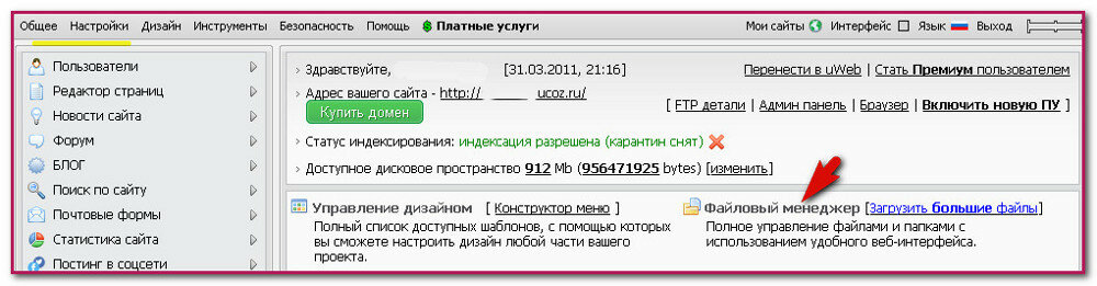 юкоз файловый менеджер.jpg