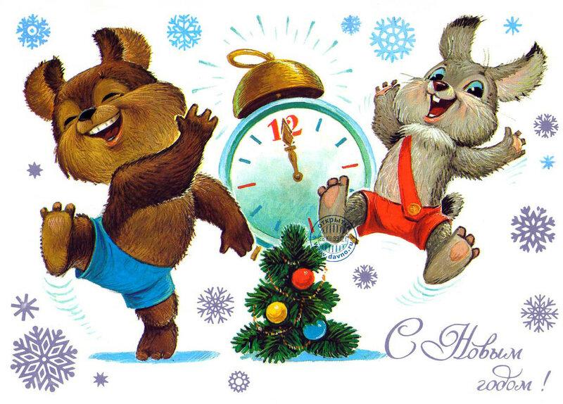лабрадор советский советские новогодние открытки принципе
