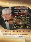 13.11.16 АСО к 75-летию Геннадия Кузьмина