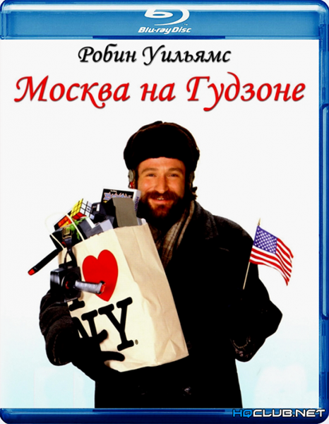 Москва на Гудзоне / Moscow on the Hudson (1984/HDRip)