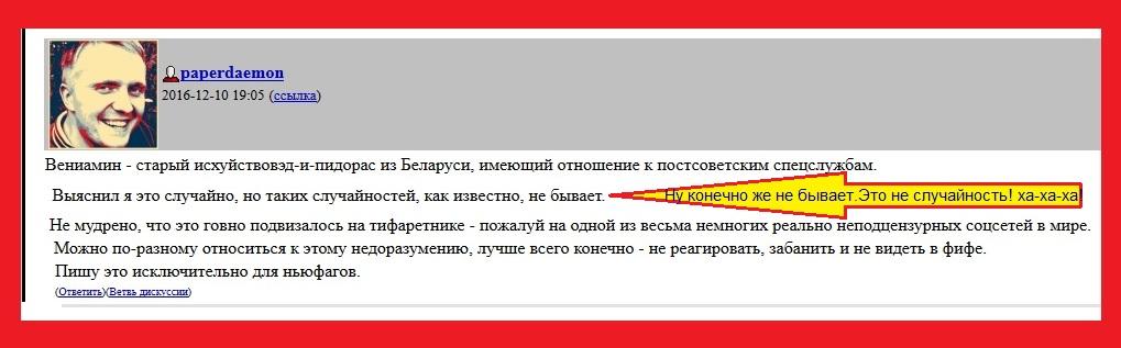 Мырзин, Сексоты,  ГеБешник, Плакаты, Клевета