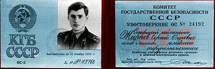 420px-Удостоверение_ст._лейтенанта_КГБ_СССР.jpg