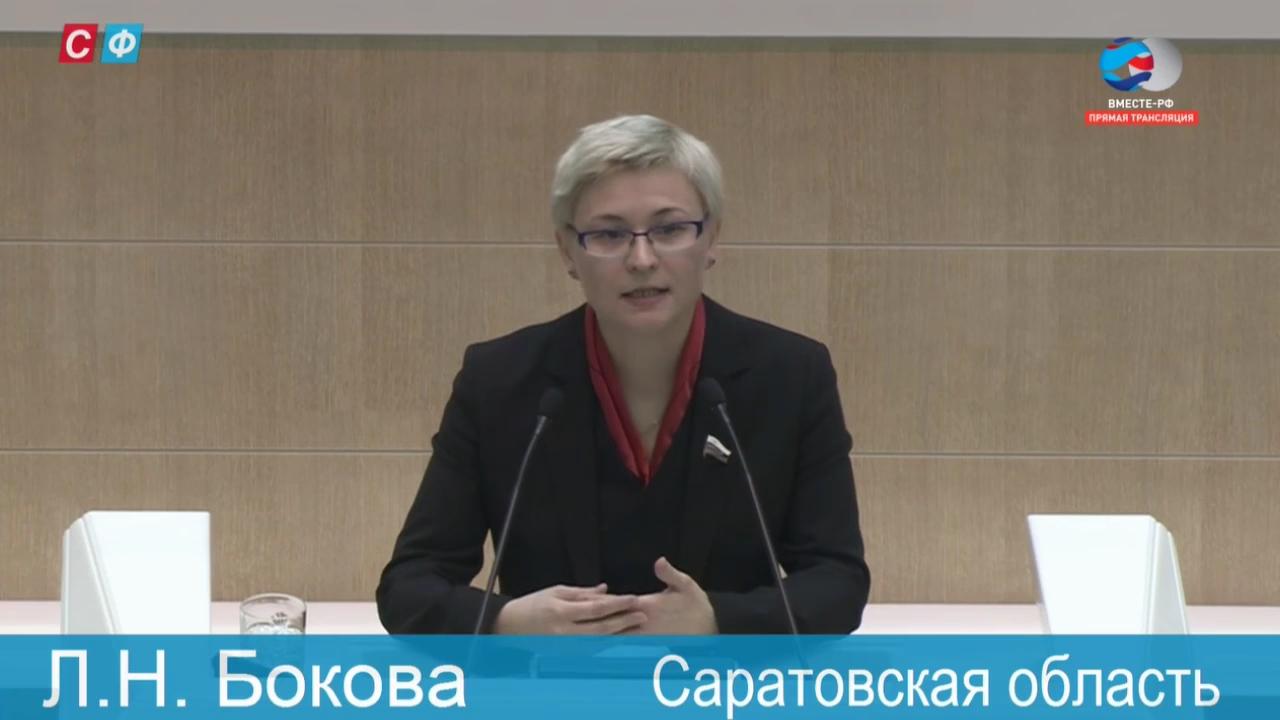СФ-20170201-Л.Н. Бокова