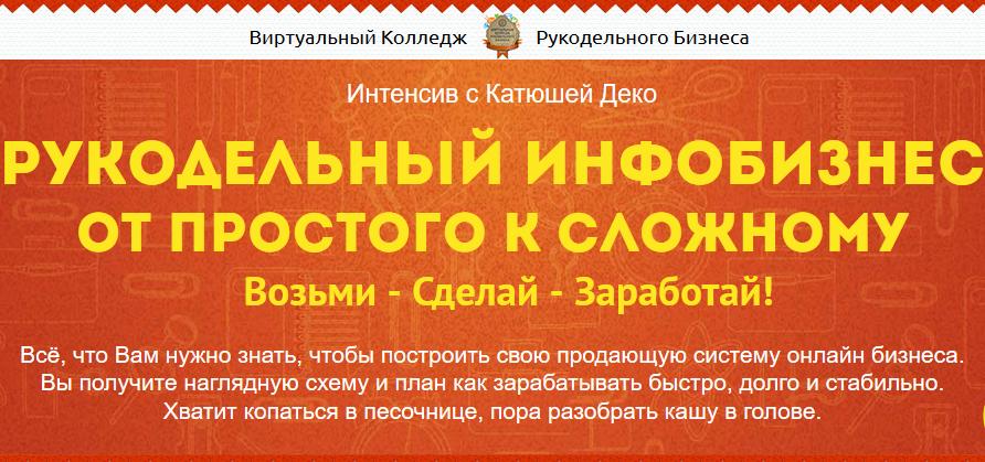 """Интенсив """"Рукодельный инфобизнес от простого к сложному"""" - АКЦИЯ -55%"""