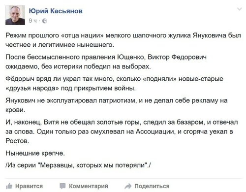 Касьян_Янык.jpg