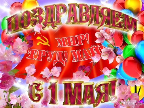 Поздравляем С 1 мая! Мир! Труд! Май!