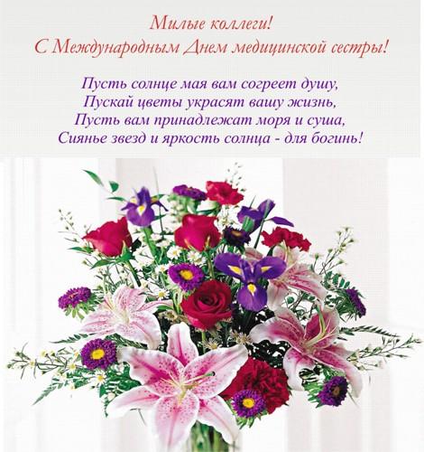 Открытки. День медицинской сестры! 12 мая. Поздравляю, коллеги! открытки фото рисунки картинки поздравления