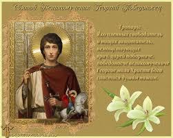 6 мая - день памяти Святого великомученника Георгия Победоносца