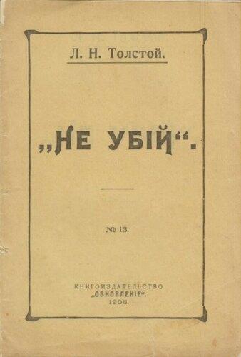 Л.Н. Толстой. «Не убий». Изд. «Обновление». Обложка..jpg