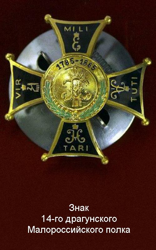 Знак 14-го драгунского Малороссийского полка